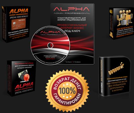 Видеокурс Тима Ворона Alpha Admin Professional