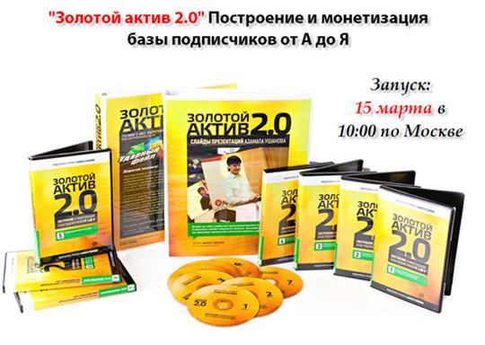 Азамат Ушанов Золотой актив 2.0 /></p> <p align=