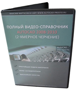 Видео-справочник AutoCAD 2008—2010 - Максим Фартусов