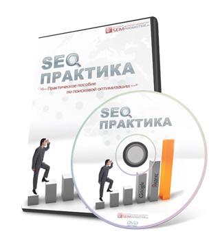Видеокурс Андрея Камбулова «SEO Практика»