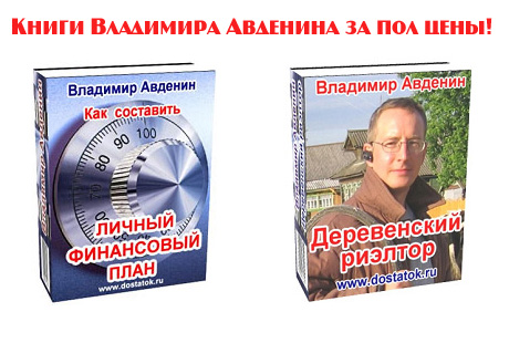 Книги Владимира Авденина за пол цены!
