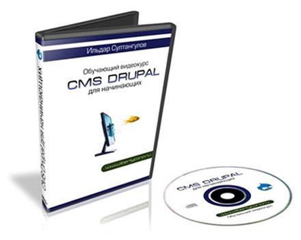 CMS Drupal для начинающих