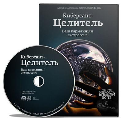 Видеокурс «Киберсант-Целитель» от Инфо-ДВД и Анатолия Емельянова