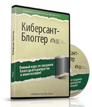 Видеокурс «Киберсант-Блоггер» от издательства Info-DVD.RU