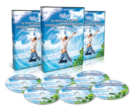 Курс «10 простых шагов чтобы стать некурящим» Дмитрия Петухова