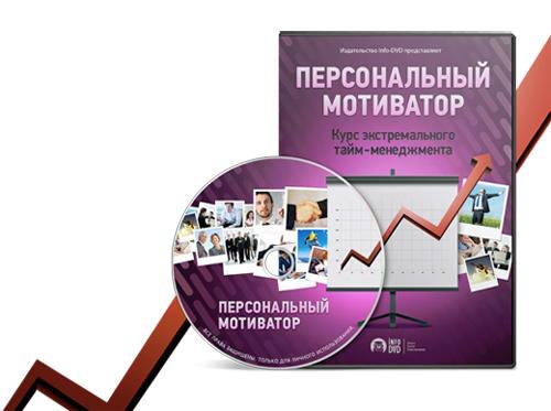 Видеокурс-тренинг «Персональный Мотиватор»