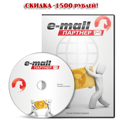 Видеокурс «E-MAIL ПАРТНЕР»
