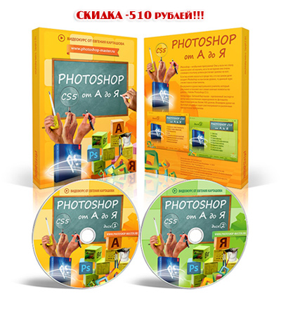 Видеокурс «Photoshop CS5 от А до Я»