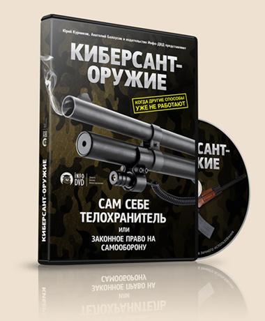 Авторский видеокурс «Киберсант-Оружие»