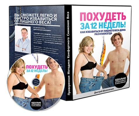 Авторский курс «Похудеть за 12 недель!»