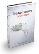 Белая книга реселлера