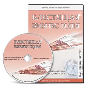Видеокурс Ивана Капитанова «Блестящая Бизнес-Идея»