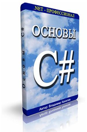 Видеокурс «Основы C#»