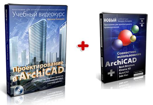 Видеокурс Проектирование в ArchiCAD