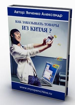 Книга «Как заказывать товары из Китая?»