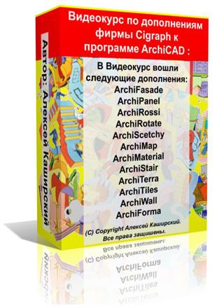 «Видеокурс по дополнениям фирмы Cigraph для ArchiCAD»