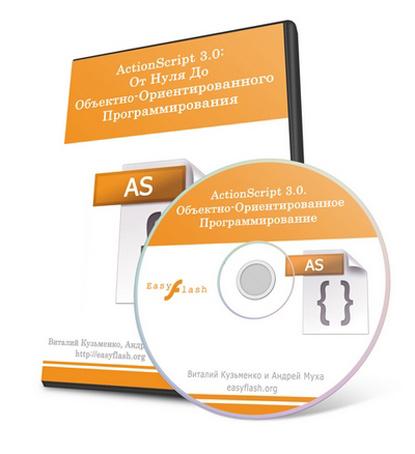 Видеокурс «Аctionscript 3.0: От нуля до Объектно-Ориентированного Программировани»