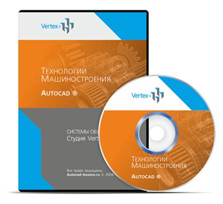 Видеокурс «AutoCAD. Технологии машиностроения»