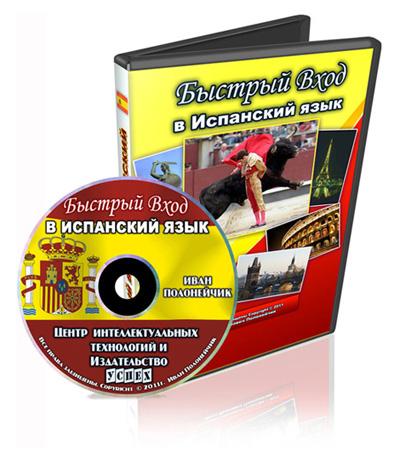 Видеокурс «Быстрый вход в Испаский язык»