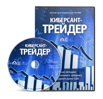 Видеокурс «Киберсант-Трейдер: успешные методики профессионального трейдинга на фондовых биржах США»