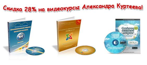 Видеокурсы Александра Куртеева
