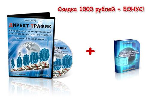 Скидка 1000 рублей на видеокурс «Директ Трафик» + БОНУС!