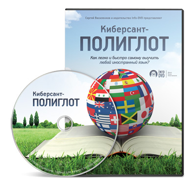 Видеокурс «Киберсант-Полиглот»