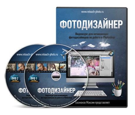 Видеокурс «Фотодизайнер». Максим Басманов