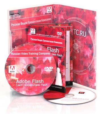 Видеокурс «Сайт с элементами Flash»