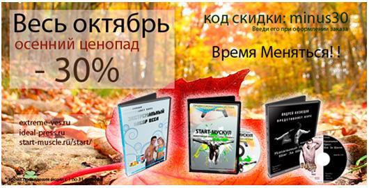 Скидка 30% на курсы Андрея Кузнецова по построению сильного и красивого тела