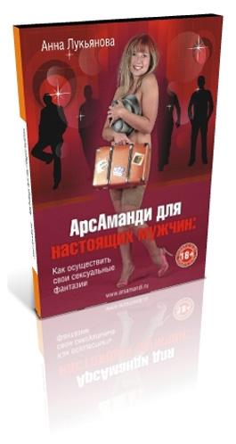 Видеокурс «Арс Аманди для настоящих мужчин: Как осуществить свои сексуальные фантазии?» со скидкой 3500 рублей!