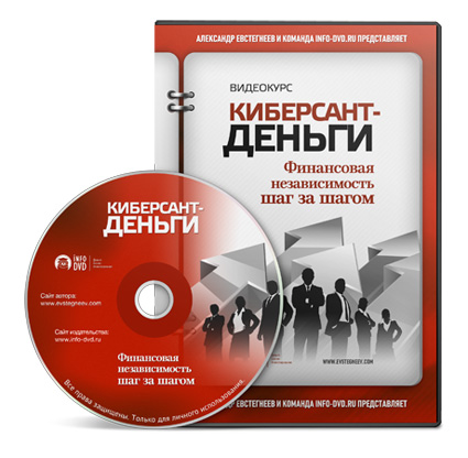 Видеокурс «Киберсант-Деньги: Финансовая независимость шаг за шагом» со скидкой 300 рублей!