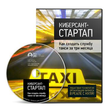 Видеокурс «Как создать службу такси за три месяца? Пошаговая технология организации бизнеса в реале с нуля!» со скидкой 10%