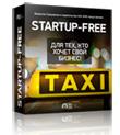 Бесплатный видеокурс «STARTUP-FREE: Для тех, кто хочет свой бизнес!»