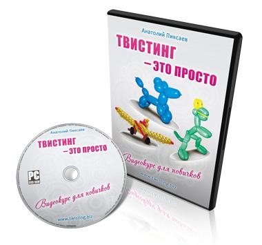 Видеокурс «Твистинг – это просто!» со скидкой 600 рублей!