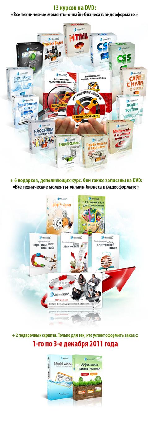 Видеокурс «Все технические моменты онлайн-бизнеса в видеоформате 2011» со скидкой 520 рублей!
