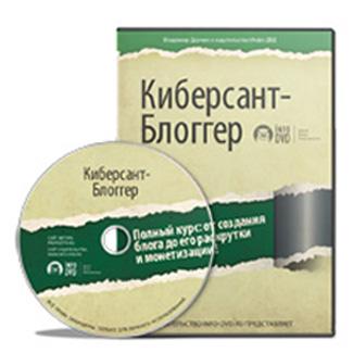 Видеокурс «Киберсант-Блоггер: Полный курс от создания блога до его раскрутки и монетизации». Info-DVD.RU