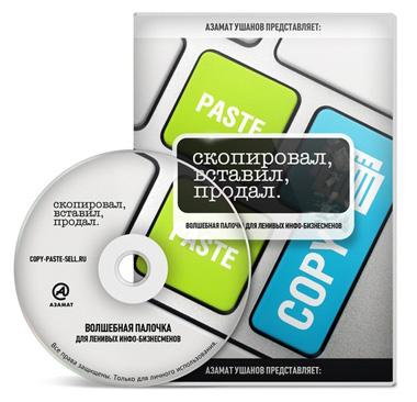 Видеокурс «Скопировал, вставил, продал» Азамата Ушанова со скидкой 8100 рублей!