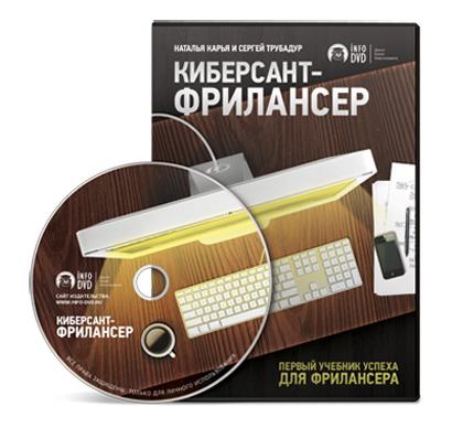 Видеокурс «Киберсант-Фрилансер: Первый учебник успеха для фрилансера» со скидкой 520 рублей
