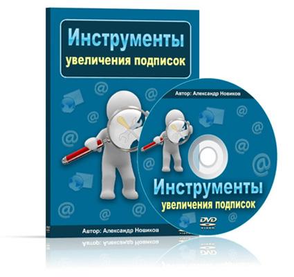 Видеокурс «Инструменты увеличения подписок» со скидкой 900 рублей