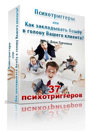 Релиз курса «Психотриггеры или Как закладывать бомбу в голову Вашего клиента?» со скидкой 1000 рублей + бонус!