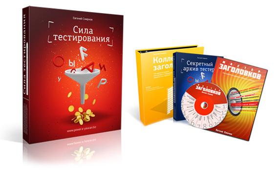 Релиз видеокурса «Сила тестирования» Евгения Смирнова со скидкой 500 рублей!