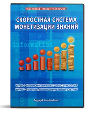 Тренинг Ильи Цымбалиста «Скоростная система монетизации знаний» со скидкой 50%