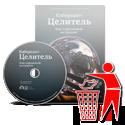 DVD курс «Киберсант-Целитель» («Живите не болея») Анатолия Емельянова окончательно снят с продаж!