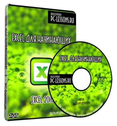 Видеокурс «Excel для начинающих» уже в продаже. Василий Купчихин
