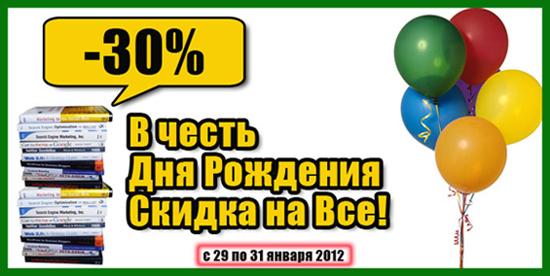 Тренинги и видеокурсы Романа Кожина со скидкой 30%!