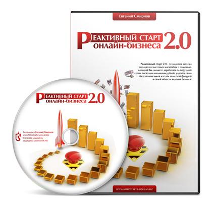 Видеокурс «Реактивный старт онлайн-бизнеса 2.0» со скидкой 1000 рублей. Евгений Смирнов