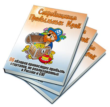 Электронная книга «Сокровищница Прибыльных Идей» - 115 готовых схем бизнеса для внедрения в Рунете! Артем Беляйкин