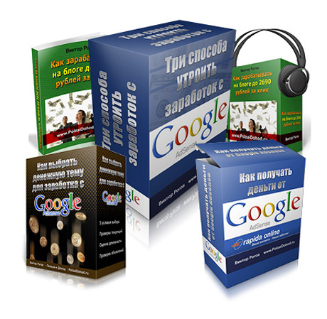 Скидка 600 рублей на тренинг Виктора Рогова «Три способа утроить заработок с Google Adsense»: