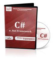 Видеокурс «C# и .Net Framework»